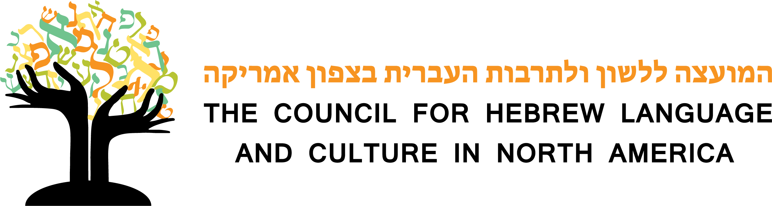 The Council for Hebrew Language and Culture